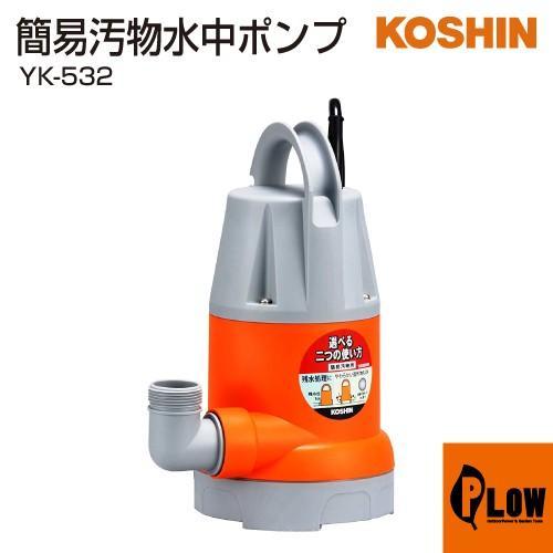 工進 簡易汚水用水中ポンプ ポンスター YK-532