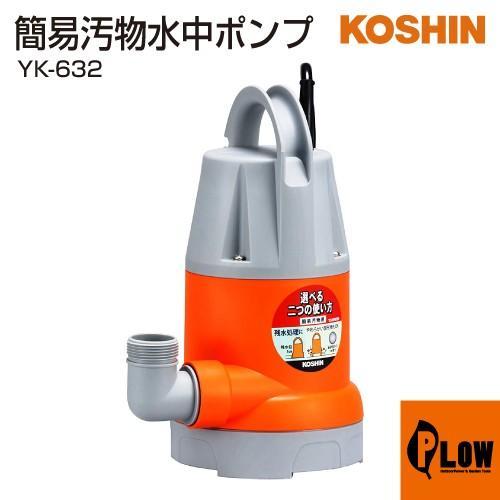 工進 簡易汚水用水中ポンプ ポンスター YK-632
