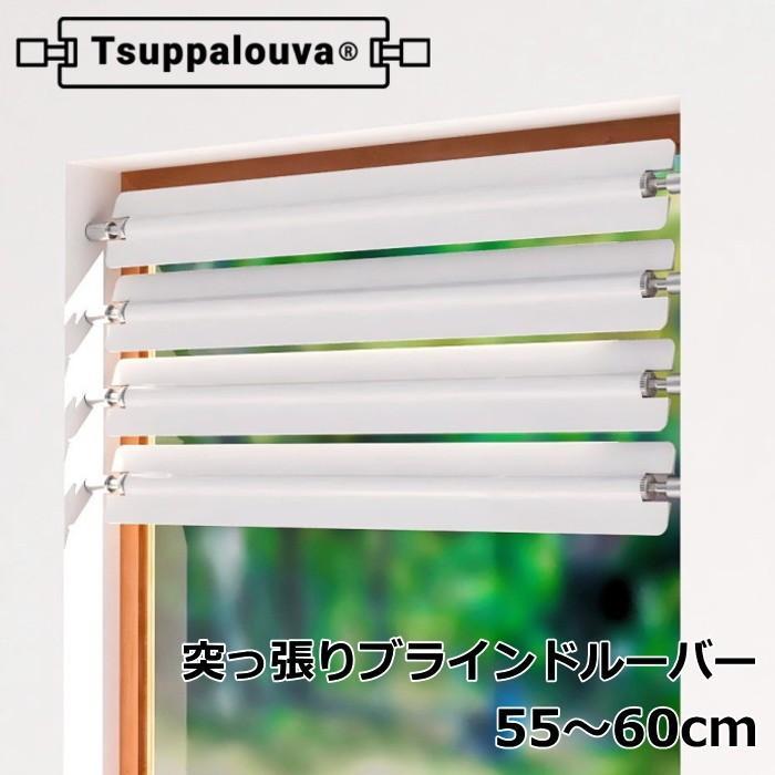ブラインド ルーバー 1枚入り WEB限定 つっぱり式 Tsuppalouva ツッパルーバ TYPE-55 お風呂 小窓 浴室 お見舞い 取付可能窓枠寸法:55〜60cm 目隠し カフェブラインド