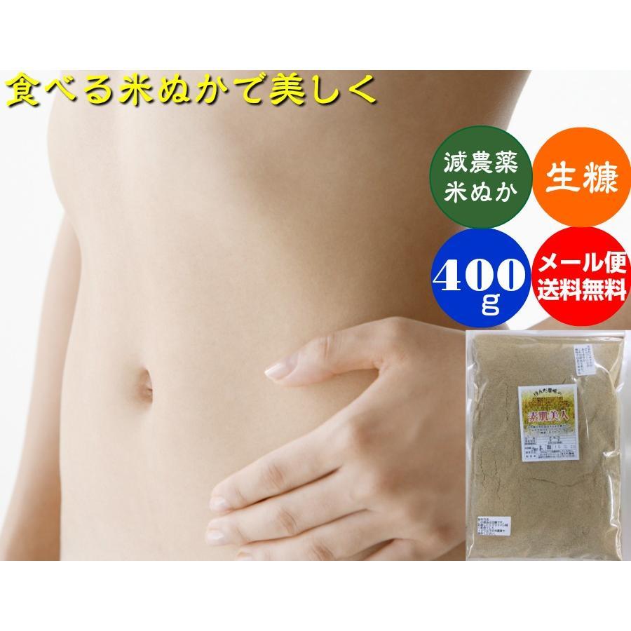 食べる米ぬか 送料無料 健康ヌカ 定番から日本未入荷 糠 素肌美人 400gメール便 自然の恵み 保障