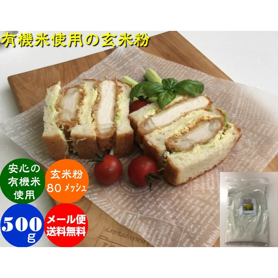 無農薬 有機栽培 安全で安心の玄米粉 500g コシヒカリ 玄米粉 お得セット メール便 祝日 米粉