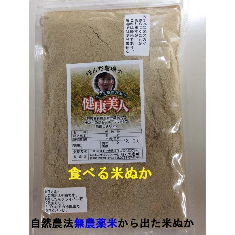 食べる米ぬか無農薬 有機栽培米使用 200gメール便 宅配便送料無料 激安格安割引情報満載 焙煎米ぬか健康美人