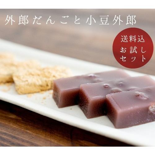 ういろう 外郎 山口ういろう 送料無料 お試し 外郎だんご 和菓子 山口銘菓 スイーツ hondaya-store