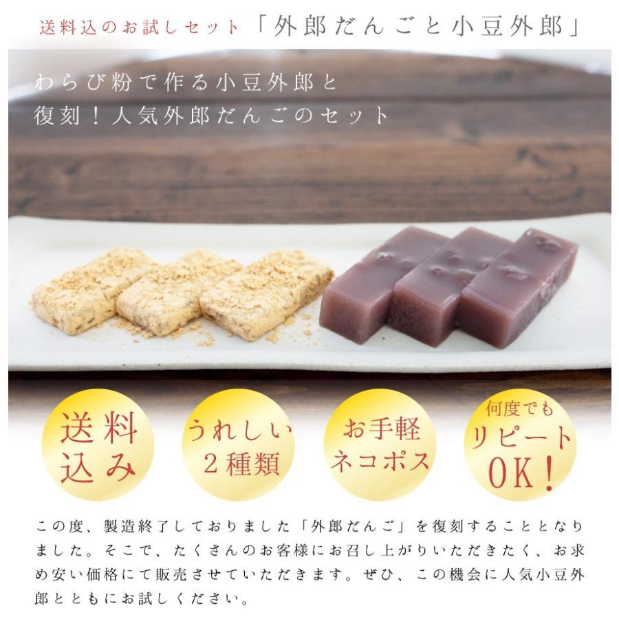 ういろう 外郎 山口ういろう 送料無料 お試し 外郎だんご 和菓子 山口銘菓 スイーツ hondaya-store 05