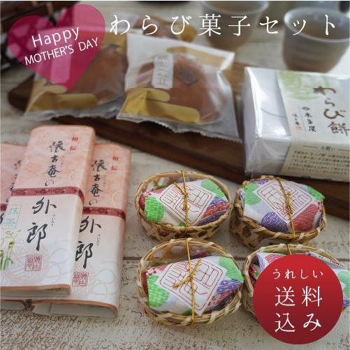 母の日 ギフト プレゼント  送料無料 わらび菓子セット 和菓子 外郎 贈答 手土産|hondaya-store