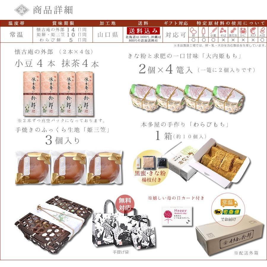母の日 ギフト プレゼント  送料無料 わらび菓子セット 和菓子 外郎 贈答 手土産|hondaya-store|05