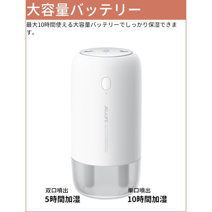 【2倍保湿!】 加湿器 卓上 大容量 双口ミスト オフィス 小型 静音 充電式 USB接続 10時間 照明機能 日本語説明書 あり|honest-online|03