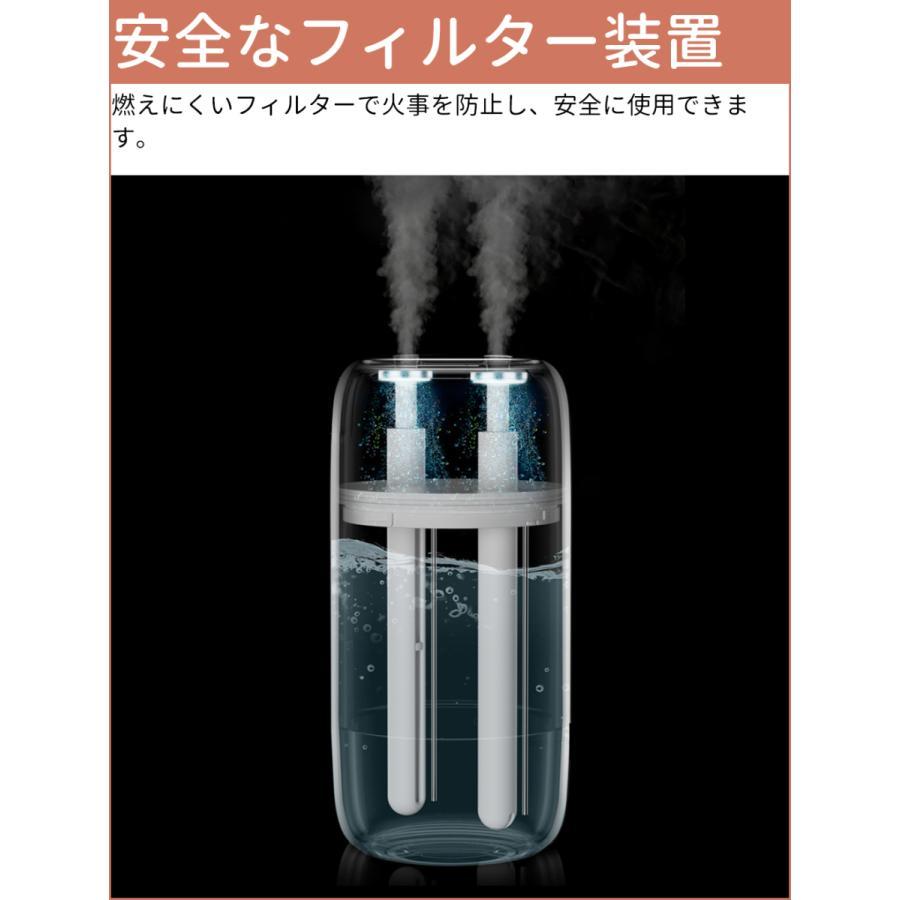 【2倍保湿!】 加湿器 卓上 大容量 双口ミスト オフィス 小型 静音 充電式 USB接続 10時間 照明機能 日本語説明書 あり|honest-online|08