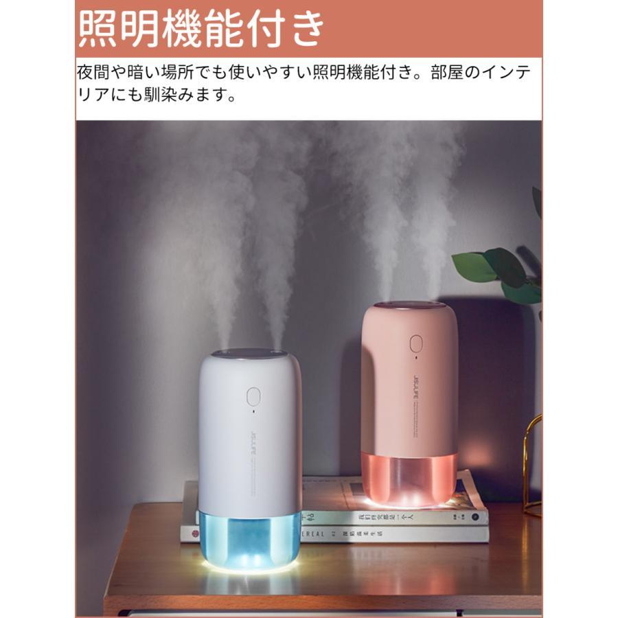 【2倍保湿!】 加湿器 卓上 大容量 双口ミスト オフィス 小型 静音 充電式 USB接続 10時間 照明機能 日本語説明書 あり|honest-online|09