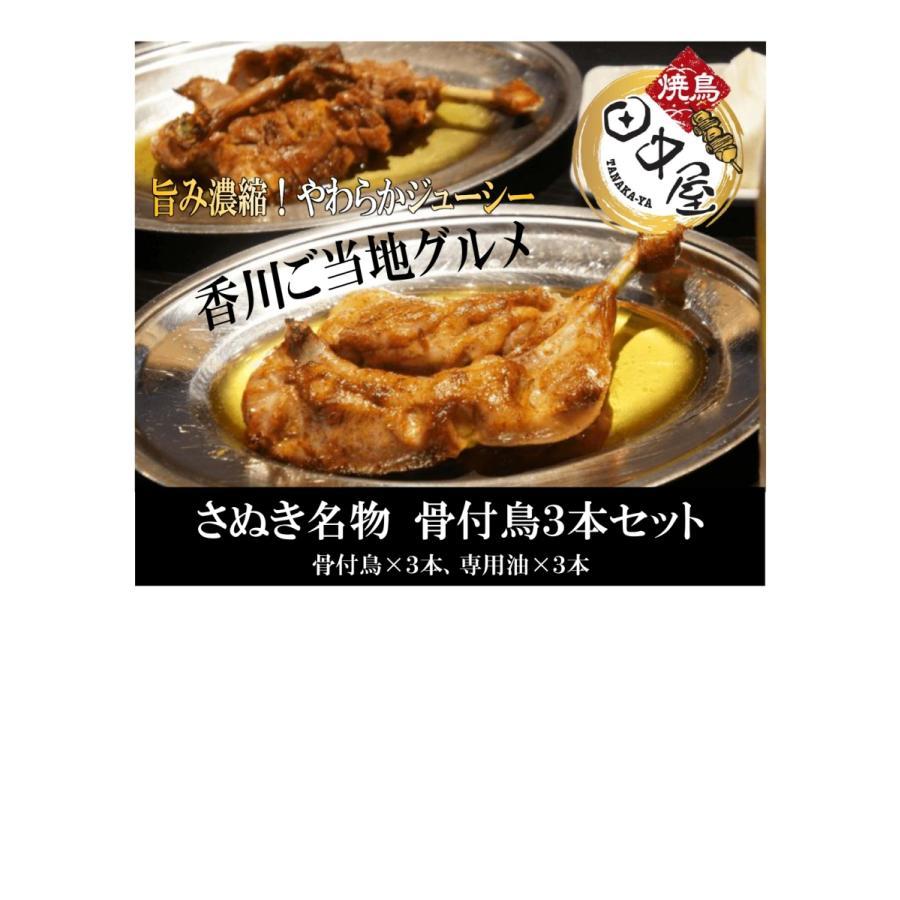 骨付鳥 さぬき名物 香川ご当地グルメ 田中屋 若鳥 3本 鶏の足 贈答 ギフト |honetsukidori