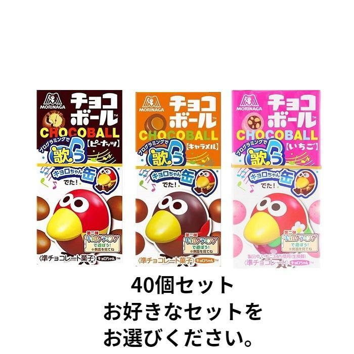 森永製菓 おしゃれ 新作 人気 チョコボール 40個セット