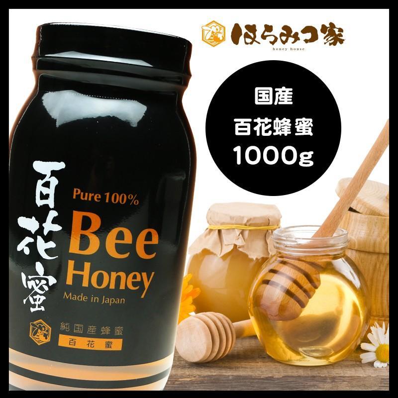 国産純粋百花はちみつ 1000g  蜂蜜 HONEY ハチミツ ハニー 送料無料 1kg 国産蜂蜜 国産はちみつ  非加熱【まとめ買い対象商品】 〔Honey House〕 honey-house