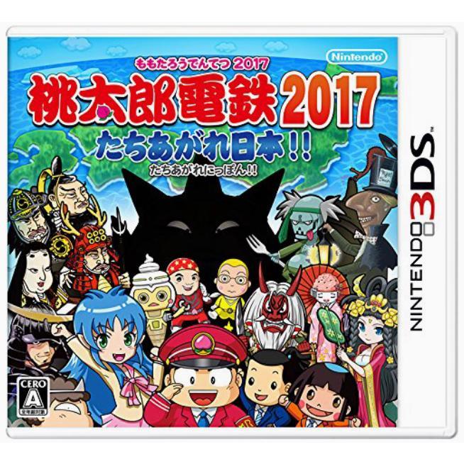桃太郎電鉄2017 たちあがれ日本 3DS 業界No.1 発売モデル 任天堂 NINTENDO 桃鉄