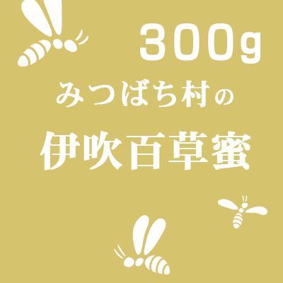 はちみつ 国産 純粋 伊吹百草蜜300g 2020年蜜 岐阜県産|honey-shop|02