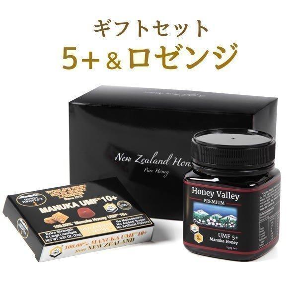 ギフトセット マヌカハニー プレミアム UMF5+ &マヌカハニー100%ロゼンジ(飴)|honeygreenbay