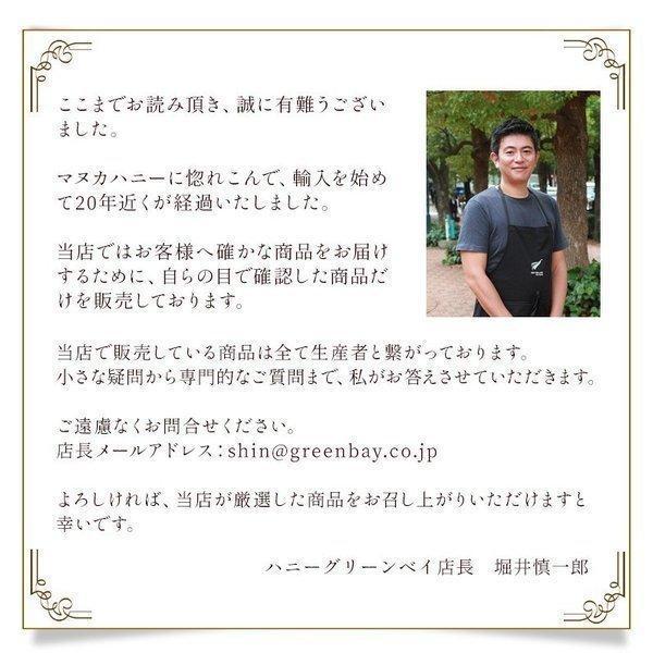 ギフトセット マヌカハニー プレミアム UMF5+ &マヌカハニー100%ロゼンジ(飴) honeygreenbay 12
