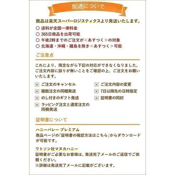 ギフトセット マヌカハニー プレミアム UMF5+ &マヌカハニー100%ロゼンジ(飴)|honeygreenbay|11