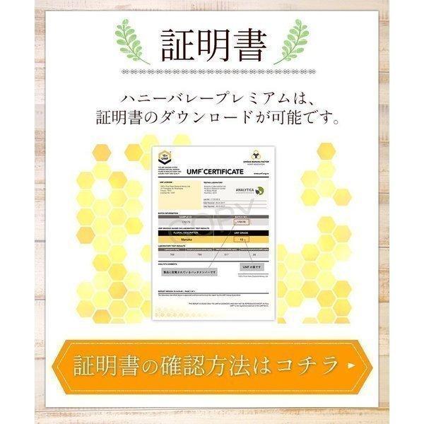 ギフトセット マヌカハニー プレミアム UMF5+ &マヌカハニー100%ロゼンジ(飴)|honeygreenbay|12