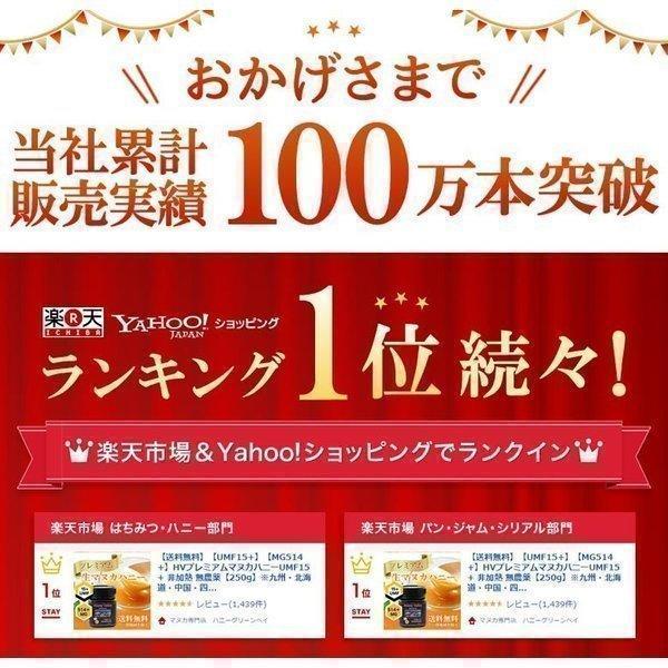 ギフトセット マヌカハニー プレミアム UMF5+ &マヌカハニー100%ロゼンジ(飴)|honeygreenbay|05