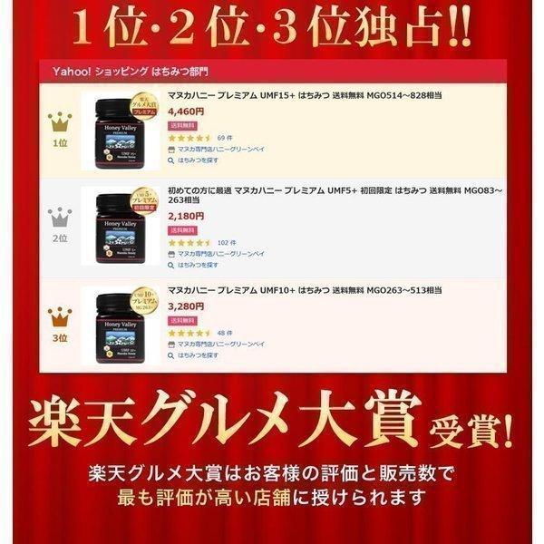ギフトセット マヌカハニー プレミアム UMF5+ &マヌカハニー100%ロゼンジ(飴)|honeygreenbay|06