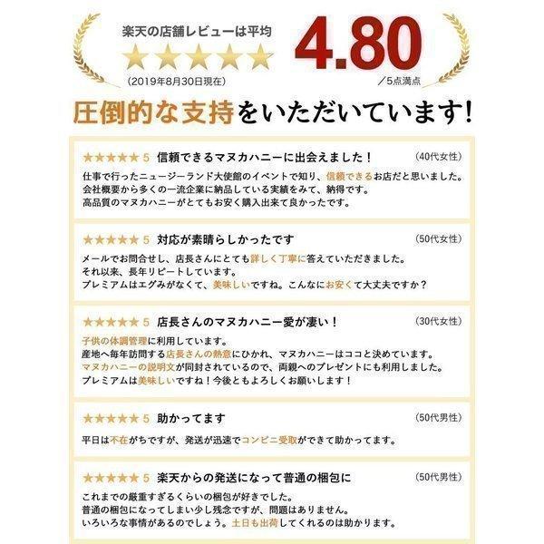 ギフトセット マヌカハニー プレミアム UMF5+ &マヌカハニー100%ロゼンジ(飴)|honeygreenbay|07