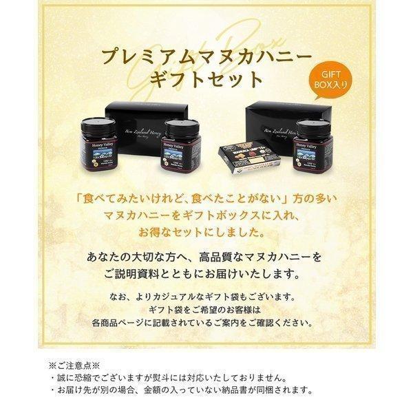 ギフトセット マヌカハニー プレミアム UMF5+ &マヌカハニー100%ロゼンジ(飴) honeygreenbay 08