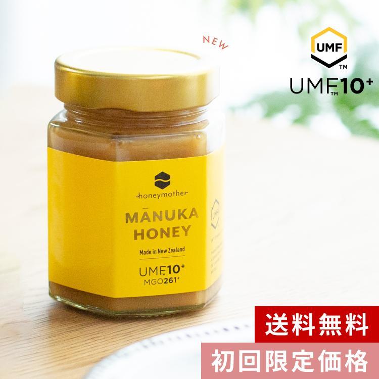 5☆好評 マヌカハニー 新作製品、世界最高品質人気! UMF 10+ 250g 初回限定 お試し はちみつ 蜂蜜 非加熱 263+ MGO ; ハチミツ