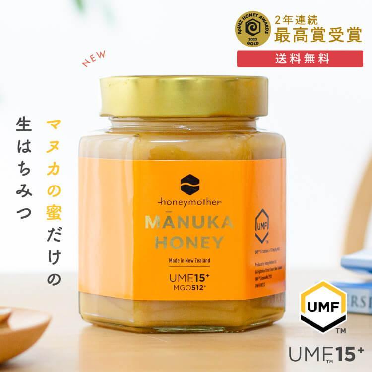 マヌカハニー UMF 15+ 海外輸入 35%OFF 500g はちみつ 蜂蜜 ハチミツ 非加熱 514+ MGO
