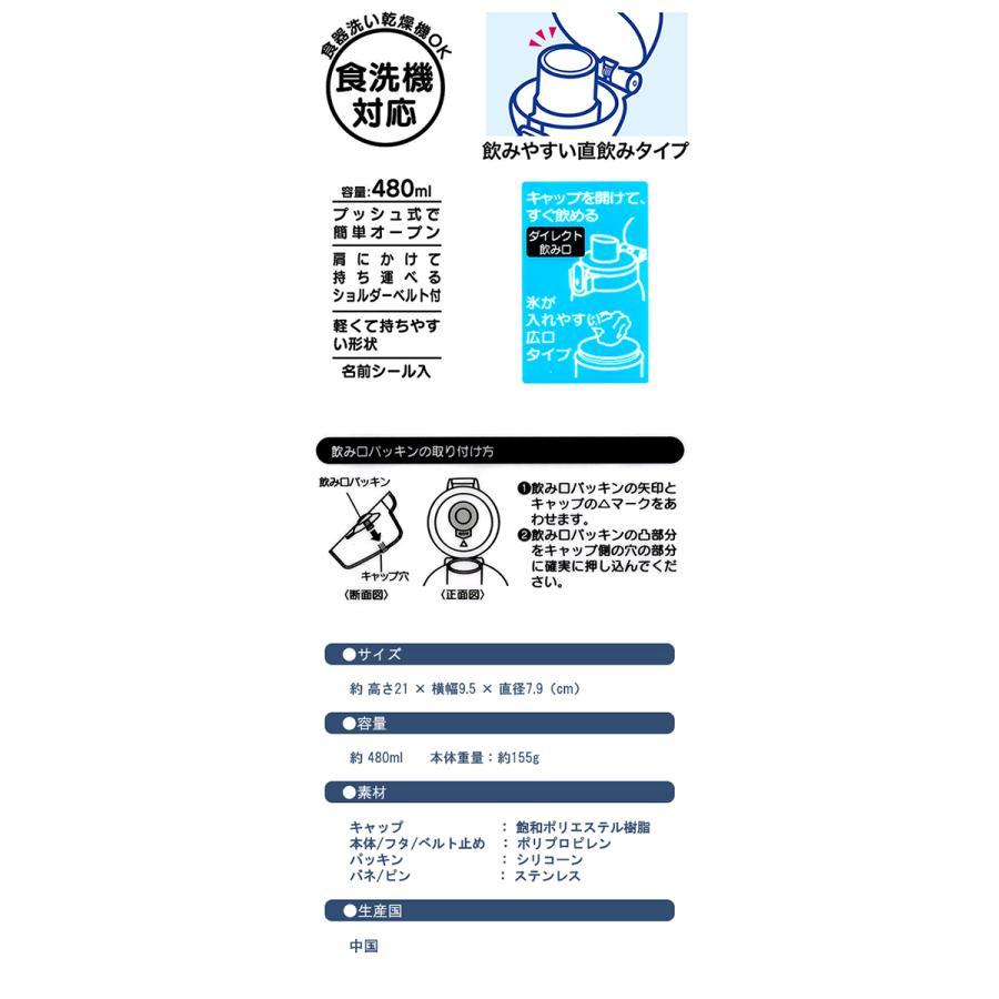 キャラクター ワンタッチオープン 直飲み プラスチック 水筒 ボトル 子供 キッズ ディズニー 学用品|honeysmileys|05