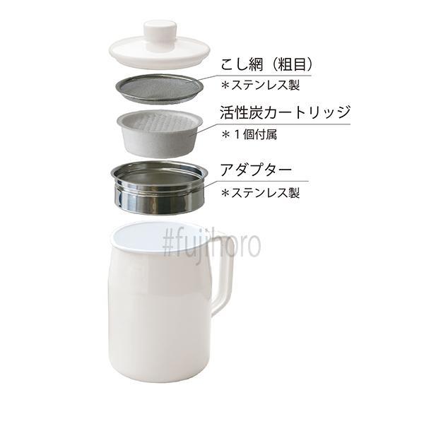 送料無料 富士ホーロー オイルポット 0.8L  OPF08L 【安心のメーカー直販】フィルトシリーズ|honeyware|07
