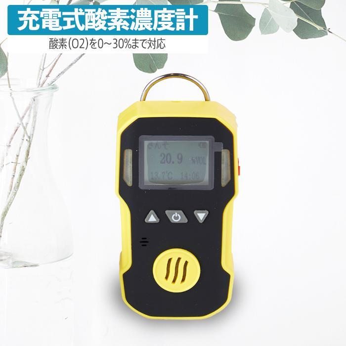 新色追加して再販 通販 酸素濃度計 高性能 充電式