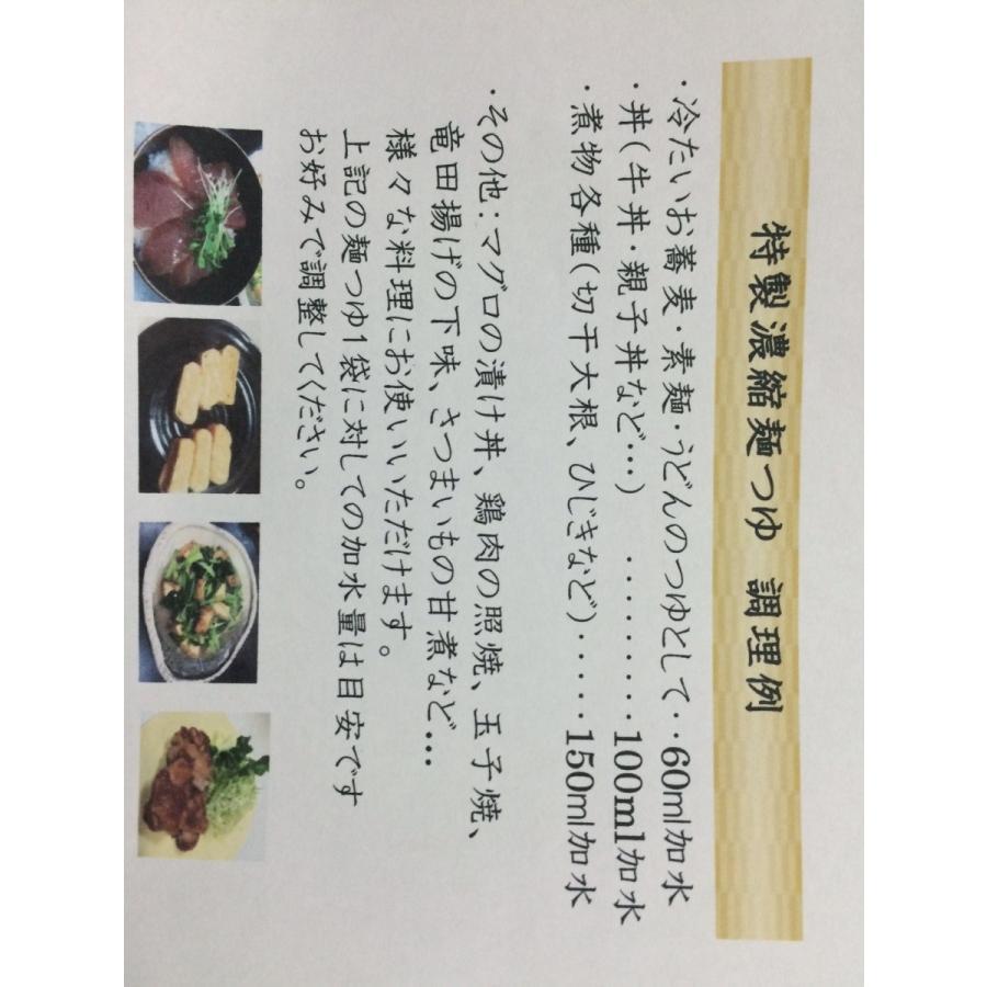 創業300余年 職人の味・濃縮つゆ(24g×15袋)お得な御自宅用  honke-tsurukisoba 04