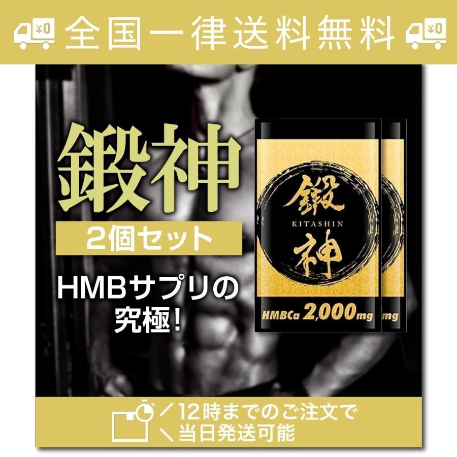 鍛神 HMB キタシン 高配合 2000mg アミノ酸 2袋セット 当日発送|honmachiryouhinstore