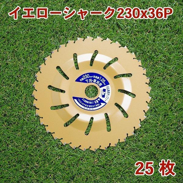 チップソー 草刈機 刈払機 草刈機用チップソー230 イエローシャーク 25枚 環境保全に