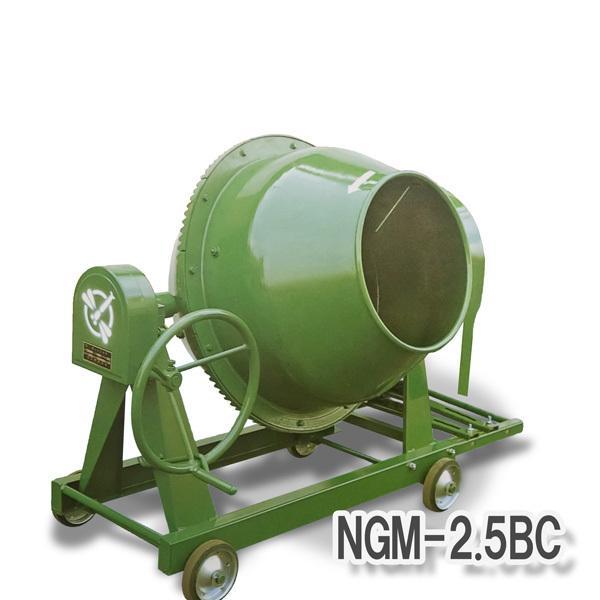 コンクリート兼用 モルタルミキサ グリーンミキサ NGM2.5BC 車輪付 70L トンボ 日工