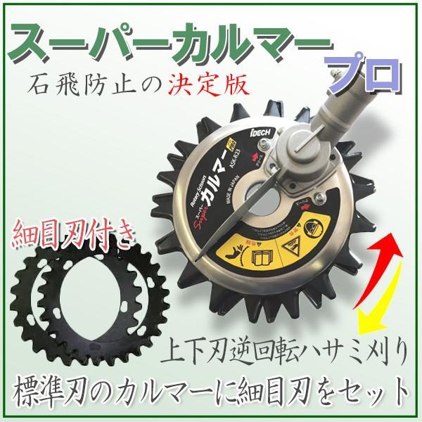 スーパーカルマーPRO 標準刃&細目刃 ASK-VHK23