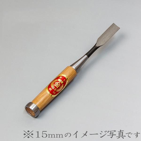 鑿 本職用 高級 木彫りのみ 赤樫柄 丸18mm