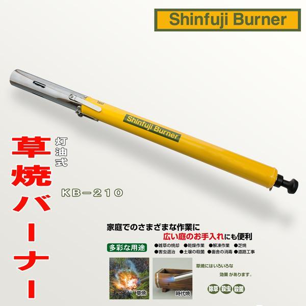 新富士 草焼バーナー KB-210 野焼きに