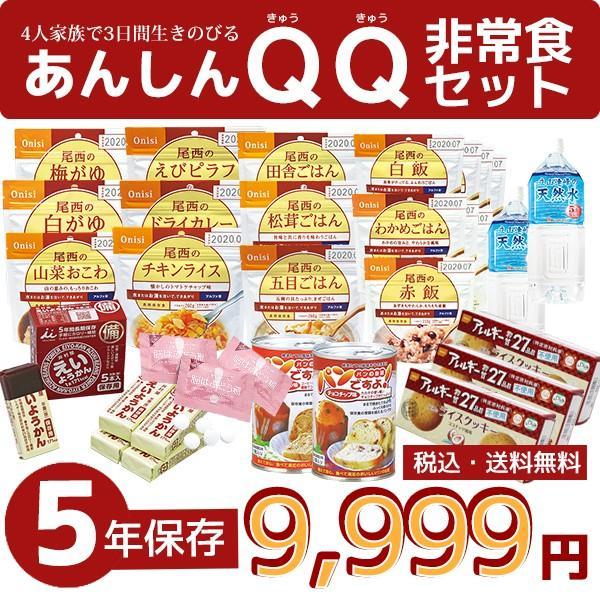 非常食 防災用品 アルファ米 送料無料 あんしんQQ非常食セット 4人家族で3日間生きのびる|honpo-online
