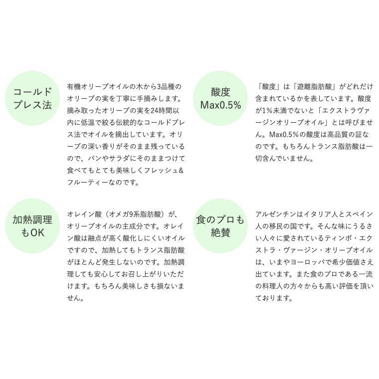 Timbo オリーブオイル & パタゴニア ソルト3種 ギフトセット(ギフトボックス入)|オーガニック エクストラ バージンオイル|honpo-online|09