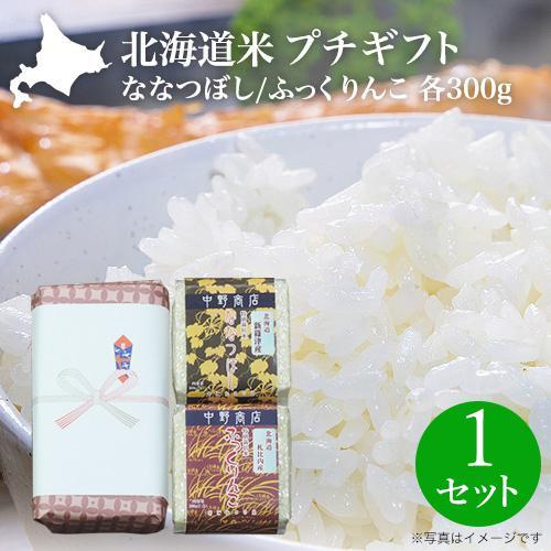新米 令和2年産 北海道米 プチギフト(ななつぼし/ふっくりんこ 各300g 2合)特A honpo-online