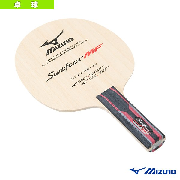 ミズノ 卓球ラケット スイフター MF/SWIFTER MF/ストレート(18TT31062)