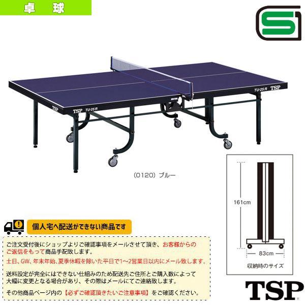 TSP 卓球コート用品 [送料別途]TU-25 R/内折式/一体型(050251)