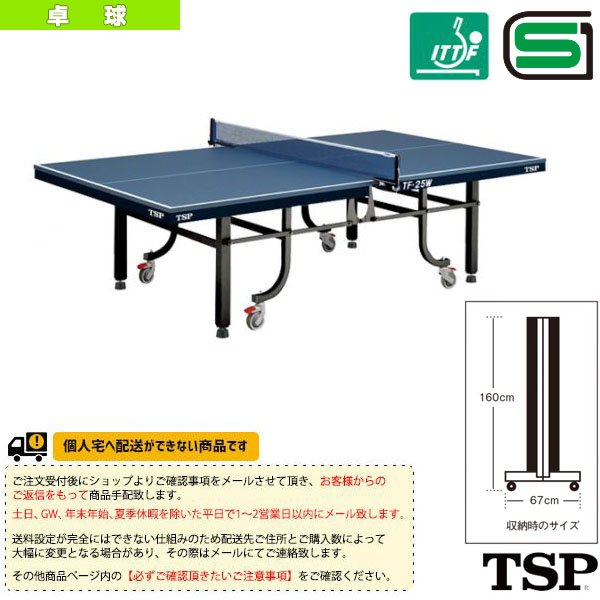 TSP 卓球コート用品 [送料別途]TF-25W/一体式(050465)