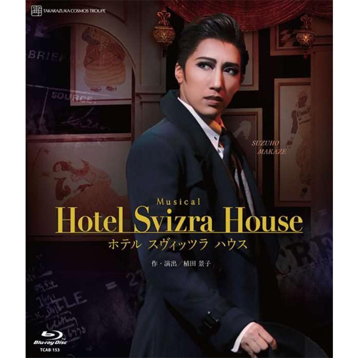 ブルーレイ 舗 日本最大級の品揃え 宙組 真風涼帆 Hotel Svizra House 宝塚歌劇団 S:0270 スヴィッツラ ハウス ホテル