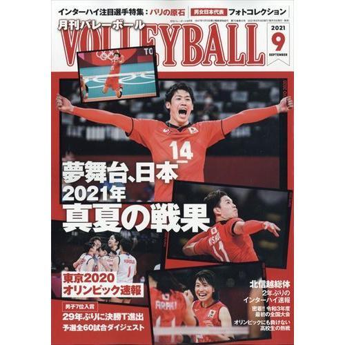 VOLLEYBALL (バレーボール) 2021年 09月号