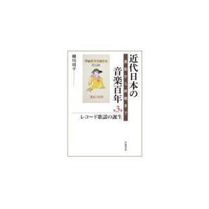 近代日本の音楽百年 第3巻/細川周平