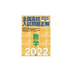 全国高校入試問題正解数学 新品 送料無料 結婚祝い 2022年受験用 旺文社