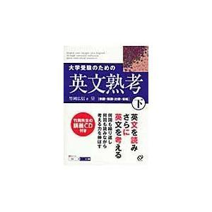 新生活 即納 大学受験のための英文熟考 下 竹岡広信