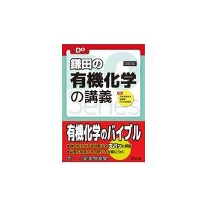 鎌田の有機化学の講義 NEW ARRIVAL 4訂版 定番スタイル 鎌田真彰